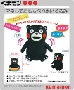 "Imitate the ゆる character GP (the grand prix) first place ◆◆ here character ""bear mon"" original goods stuffed toy; and talkative walk stuffed toy KK1320157"
