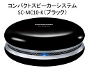 Panasonic Panasonic Bluetooth compact speaker system (black white) ◆ ◆ SCMC10 ◆ ◆ compact speaker system ranking