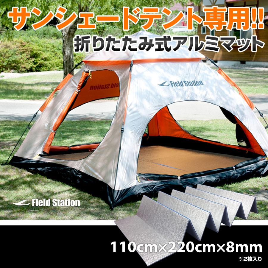 サンシェード テント用インナーマット☆U,Q322(アルミ折畳みテント用マット テント ワンタッチ アウトドアマット、遮熱シート、ヨガマット、銀マット、断熱シート