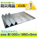 Aluminum roll mat folding type スリムジャバ / leisure mat L size width 1 m (length 1.85 m) U-P848 ( aluminum folding the tent mats, outdoor mats, thermal barrier sheets, yoga mat, silver Matt ) other