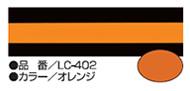 LC-402 オレンジ