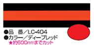 LC-404 ディープレッド