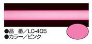 LC-405 ピンク