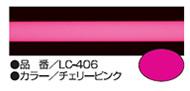 LC-406 チェリーピンク