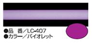 LC-407バイオレット