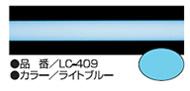 LC-409 ライトブルー