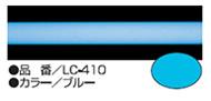 LC-410 ブルー