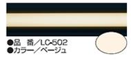 LC-502ベージュ