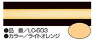LC-503ライトオレンジ