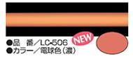 LC-506電球色濃