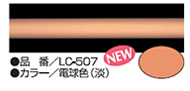 LC-507電球色淡