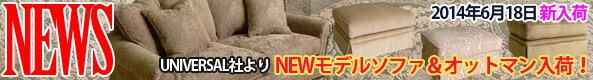 2014年6月18日新入荷速報 UNIVERSAL社 トラディショナルソファが新規入荷!