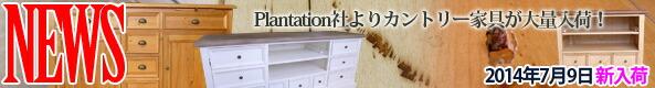 2014年7月9日新入荷速報 プランテーション社 フレンチカントリー パイン家具が大量入荷!