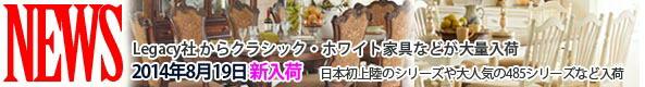 2014年8月19日新入荷速報 日本初上陸!LEGACY社ニューモデルが大量に入荷です!