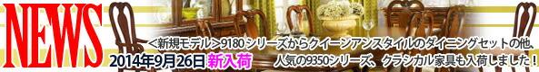 2014年9月26日新入荷速報 レガシー社クイーンアン新シリーズが入荷!