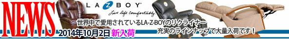 2014年10月2日新入荷速報 レイジーボウイ社リクライナーが大量入荷!