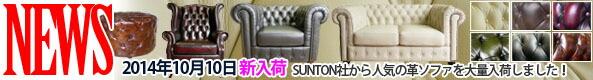 2014年10月10日新入荷速報 サントン社 本革鋲打ちソファーが大量入荷!