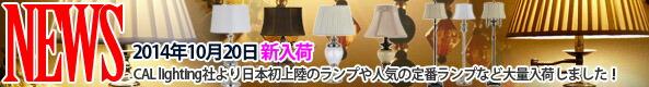 2014年10月20日新入荷速報 キャルライティング社 テーブルランプ、フロアランプが大量入荷!