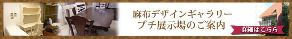 ■東京西麻布■ 合同展示場「麻布デザインギャラリー」のお知らせ