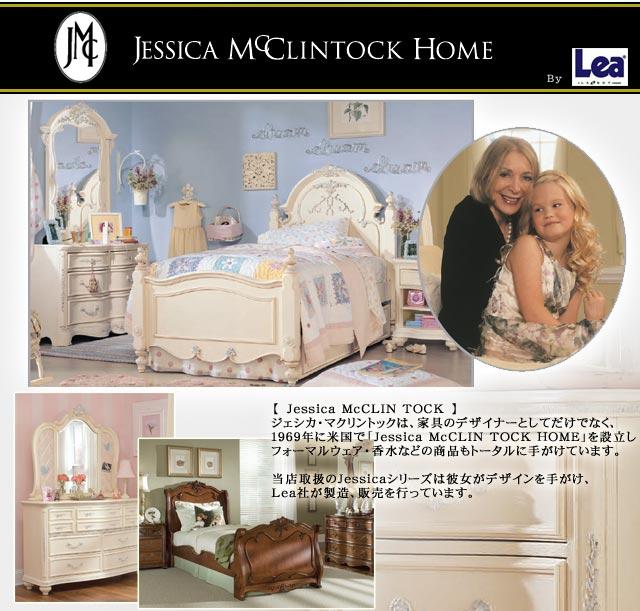 輸入家具Lea社Jessicaの紹介&商品一覧
