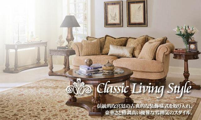 クラシックスタイル 伝統的トラディショナルスタイルの輸入家具通信販売店 映画で見た輸入家具をアウトレット価格でご提供いたしております