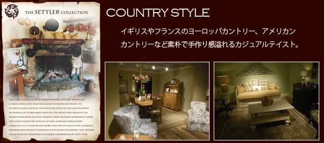 素朴なカントリースタイルの輸入家具をアウトレット格安価格にてご提供しています