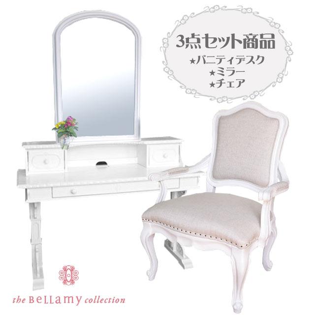 お姫様 白家具 鏡台 メイク台 セット