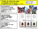 If in stock ★ promoted service ★ ¥ 120 in nationwide due Ma & start deck dmd21 (40 cards and rule book with) Duel Masters