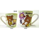 The third popular Happy birthday ★ rilakkuma birthday monthly mug
