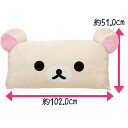 You want to sleep with! San-x ★ san-x dakimakura ★ long cushion pillow (korilakkuma pillow, long pillow)