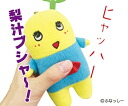 ★It is ★ ふなっしー stuffed toy ★ sound stuffed toy for fixed form outside possible 250 yen to the whole country
