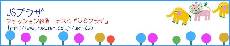 USプラザ:USフィギュア・トイ&バナオ,カピバラ,リラックマ,入浴剤・・新入荷中!