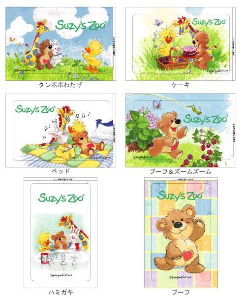 ICカード用ドレスステッカー Suzy\u0027s Zoo