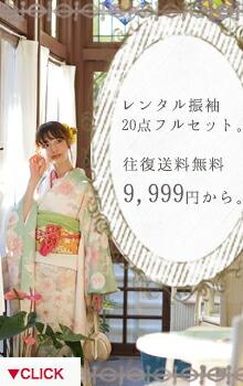 【utatane うたたね楽天市場】レンタル振袖