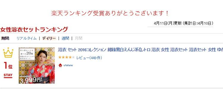 浴衣専門店うたたね楽天-高級変わり織り浴衣3点セット-作り帯も選べる!オープン記念3980円!
