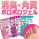 "Deodorizing and sterilizing horny care darkening foot ""nonstandard-size mail-friendly'"