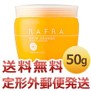 ★! [RAFRA makeup remover cleansing sensation massage horny care cleansing pores, try nonstandard-size mail shipping * scratch card excluded items