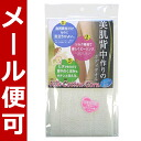 Body towel ♪ [keratin, fair skin, back business] which raids the back which it is hard to wash