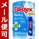 "Blistex MedLip the chapped lip balm lip moisturizer for dry, ""' * 5 coins until"