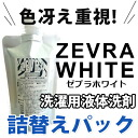 2.3 minutes ZEVRA body pump and spray [Zebra deodorant color stop dark clothes for fade prevention trill of various germs breed suppression nonfluorescent non Silicon honpo ZEVRA]