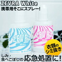 Stain removal for convenient mobile phones! Take the ZEVRA[ nothing fluorescence, non silicon stubbornness main office stain; stain removal]