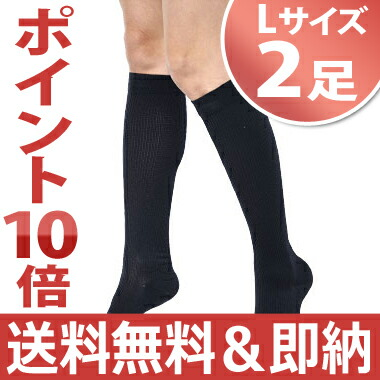 Class two pairs of Clough Deer magic socks large size