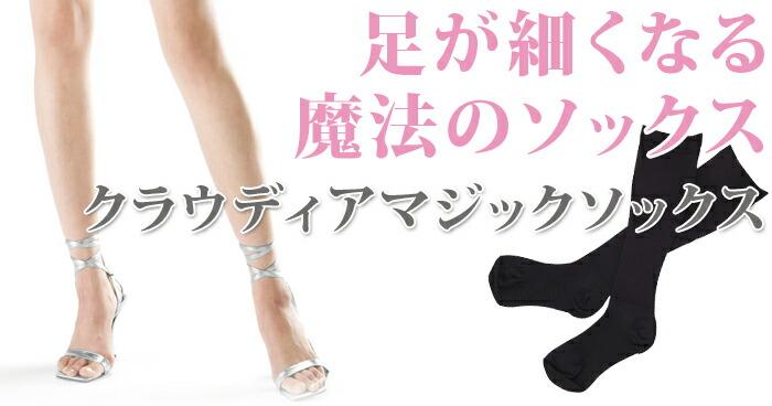 Socks of magic becoming slender-legged