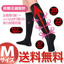 Claudia マジックソックス ringtone pressure socks wearing pressure socks cold swelling measures socks unisex