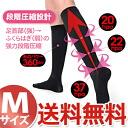 Claudia マジックソックス ringtone pressure socks wearing pressure socks cold swelling measures socks unisex