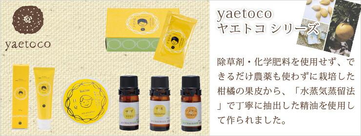 yaetoco ヤエトコ シリーズ