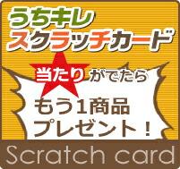 スクラッチカード