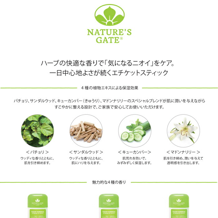 Nature S Gate Spring Fresh Roll On Deodorant