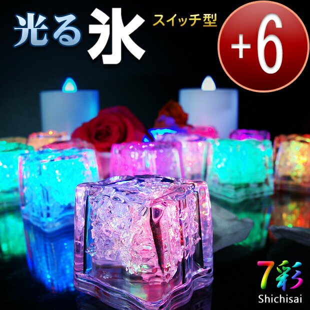 LED キューブ 光る氷 6個セット
