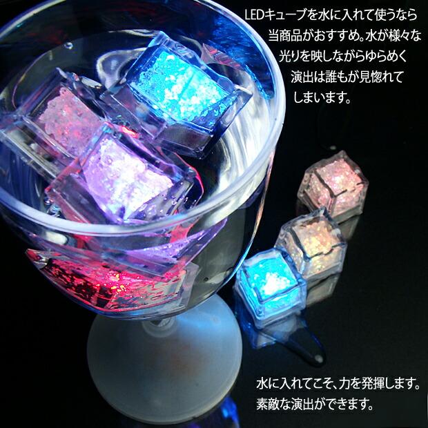 LEDキューブ 感知型 水に入れてこそ力を発揮します。